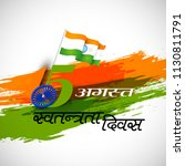 indian independence day vector... | Shutterstock .eps vector #1130811791