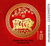 year of the pig chinese zodiac... | Shutterstock .eps vector #1131549374