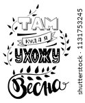 russian lettering about the...   Shutterstock .eps vector #1131753245