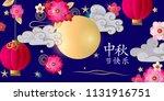 festive background. chinese...   Shutterstock .eps vector #1131916751