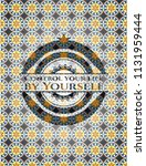 control your life by yourself... | Shutterstock .eps vector #1131959444