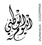 writing in arabic calligraphy   ... | Shutterstock .eps vector #1132399904