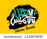 welcome thursday in arabic... | Shutterstock .eps vector #1133078987
