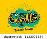 welcome thursday in arabic... | Shutterstock .eps vector #1133079854