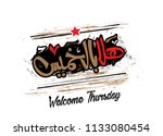 Welcome Thursday In Arabic...