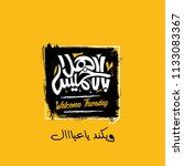 welcome thursday in arabic... | Shutterstock .eps vector #1133083367