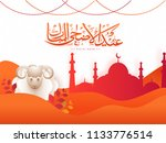 islamic calligraphy text eid al ... | Shutterstock .eps vector #1133776514