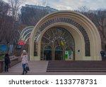kiev  ukraine   04th december... | Shutterstock . vector #1133778731