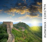 sunset china great wall sunshine | Shutterstock . vector #113417974