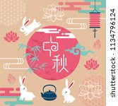 chinese mid autumn festival... | Shutterstock .eps vector #1134796124
