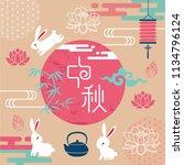 chinese mid autumn festival... | Shutterstock .eps vector #1134796124