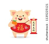 2019 year of the pig. cute... | Shutterstock .eps vector #1135225121