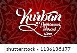 kurban bayramininiz mubarek... | Shutterstock .eps vector #1136135177