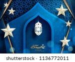 eid mubarak calligraphy design... | Shutterstock .eps vector #1136772011