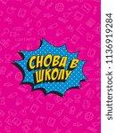 phrase back to school  russian  ... | Shutterstock .eps vector #1136919284