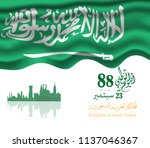 illustration of saudi arabia... | Shutterstock .eps vector #1137046367