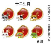 12 chinese zodiac animal | Shutterstock .eps vector #113736085