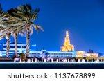 al fanar islamic cultural... | Shutterstock . vector #1137678899