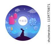 mid autumn festival   chinese...   Shutterstock .eps vector #1139770871
