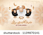 arabic calligraphy text of eid... | Shutterstock .eps vector #1139870141