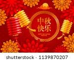 mid autumn festival design with ... | Shutterstock .eps vector #1139870207