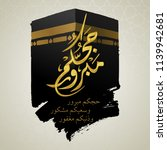 hajj mabrur islamic greeting... | Shutterstock .eps vector #1139942681