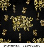 seamless pattern with pigs on... | Shutterstock .eps vector #1139993297