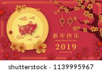 happy chinese new year 2019...   Shutterstock .eps vector #1139995967