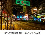 HONG KONG - AUGUST 01: signs, people and taxis at night on Nathan Road in Kowloon, Hong Kong on August 02, 2012. Nathan Road is the main street in Kowloon and is lined with shops and restaurants - stock photo