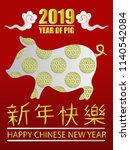 2019 chinese new year of pig.... | Shutterstock .eps vector #1140542084