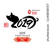 2019  zodiac pig   red stamp... | Shutterstock .eps vector #1140858557