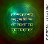 keep calm and hare krishna.... | Shutterstock .eps vector #1141114034