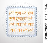 keep calm and hare krishna.... | Shutterstock .eps vector #1141114037