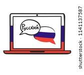 russian. vector illustration... | Shutterstock .eps vector #1141137587