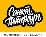 saint petersburg in russian... | Shutterstock .eps vector #1141212044