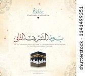 kaaba of hajj in mecca saudi...   Shutterstock .eps vector #1141499351