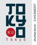 japanese city tokyo stamp... | Shutterstock .eps vector #1141568207