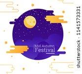 mid autumn festival banner... | Shutterstock .eps vector #1141573331