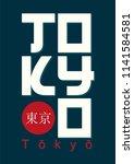 japanese city tokyo stamp t... | Shutterstock .eps vector #1141584581