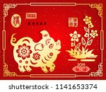 year of the pig  chinese zodiac ... | Shutterstock .eps vector #1141653374
