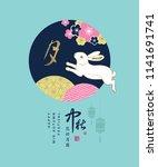 chinese mid autumn festival... | Shutterstock .eps vector #1141691741