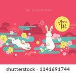 chinese mid autumn festival... | Shutterstock .eps vector #1141691744