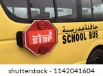 an empty school bus with red ... | Shutterstock . vector #1142041604