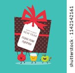 greeting cards with funny... | Shutterstock .eps vector #1142142161