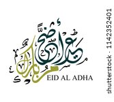 vector of eid al adha mubarak... | Shutterstock .eps vector #1142352401