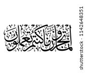 arabic calligraphy from verse... | Shutterstock .eps vector #1142648351