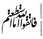 arabic calligraphy from verse... | Shutterstock .eps vector #1142649407