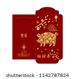 chinese new year money red... | Shutterstock .eps vector #1142787824