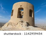 islamic republic of iran.... | Shutterstock . vector #1142959454
