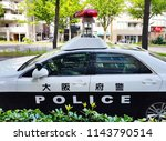 osaka  jp   july 23  2018  the... | Shutterstock . vector #1143790514